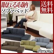 日式多功能組合儲物  雙人 三人梳化床 可選皮藝布藝