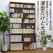 (自選訂做尺寸)  多功能 書櫃