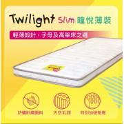"""雅蘭 曈悅薄裝 Twilight Slim床褥 (2.5尺) 30""""x72""""x3""""吋"""