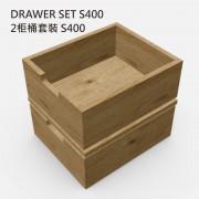 自由組合儲物柜配件-柜桶 (小) 2個 深40cm