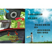 太陽能 汽車 排熱 風扇