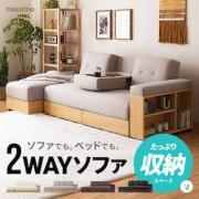 (精選貨品.免費送貨) 日式 多功能 梳化床   櫃桶+手枕+茶几+腳椅+梳化+床 全套 多色